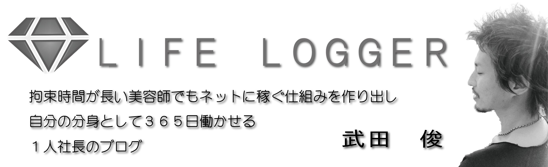 lifelogger 武田俊